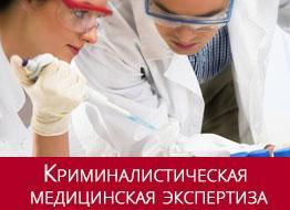 Криминалистическая медицинская экспертиза
